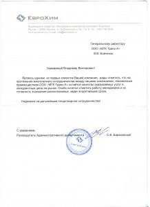 """Акционерное общество """"Минерально-химическая компания """"ЕвроХим"""""""