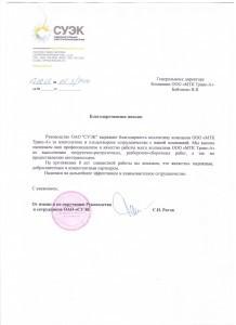 """ОАО """"Сибирская Угольная Энергетическая Компания"""""""