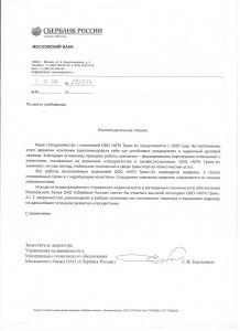 """ОАО """"Сбербанк России"""""""
