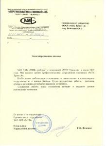 """ЗАО АКБ """"Межрегиональный Инвестиционный Банк"""""""