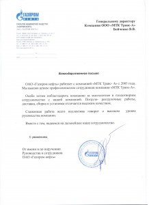 "ОАО ""Газпром Нефть"""